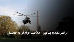 امریکا و حضور نظامی در افغانستان