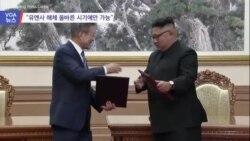 [전체보기] VOA 뉴스 10월 6일