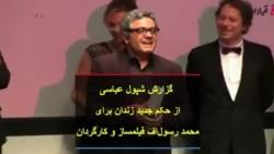 گزارش شپول عباسی از حکم جدید زندان برای محمد رسولاف فیلمساز و کارگردان