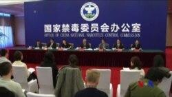 川普訪中前夕 中國緝毒辦舉辦記者會