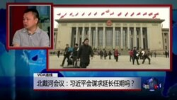 VOA连线:北戴河会议:习近平会谋求延长任期吗?