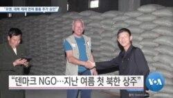 """[VOA 뉴스] """"유엔, 대북 제재 면제 물품 추가 승인"""""""