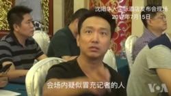 刘晓波海葬发布会实录
