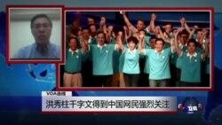 VOA连线:洪秀柱千字文得到中国网民强烈关注;蔡英文出席双十庆典 国民党抨击为选战