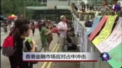 VOA连线:香港金融市场应对占中冲击