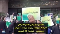 دهمین روز پیاپی تجمع اعتراضی کارنامه سبزها در برابر وزارت آموزش و پرورش - دوشنبه ۲۲ شهریور