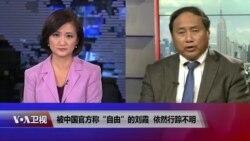 时事大家谈:自由刘霞,民主中国:刘晓波的未竟之业