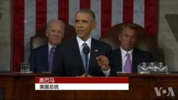 奥巴马总统国情咨文演说:贸易协定