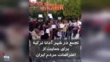 تجمع ایرانیان در شهر آدانا ترکیه در حمایت از اعتراضات مردم ایران