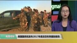 美国国务院发反恐形势报告 称中国继续严厉管控新疆
