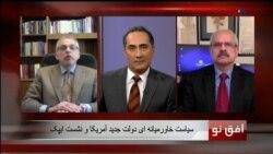 افق نو ۲۷ مارس: سیاست خاورمیانه ای دولت جدید آمریکا و نشست ایپک