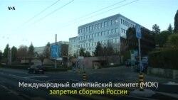 Россию отстранили от Олимпиады