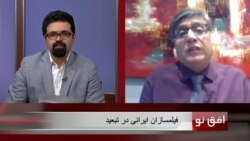 افق نو ۳۱ اوت: فیلمسازان ایرانی در تبعید
