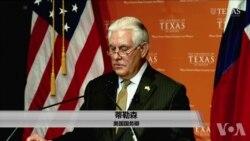 蒂勒森出访拉美敦促合作 警告中俄区域影响