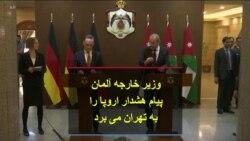 وزیر خارجه آلمان پیام هشدار اروپا را به تهران می برد