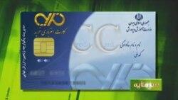 کارتهای اعتباری خرید
