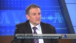 Яку оцінку дають Україні на Заході – інтерв'ю з Олексієм Гаранем. Відео