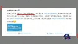 英国驻华使馆生造火星文 中国学者辩解外媒不得进藏