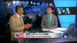 VOA卫视(2016年8月17日 第二小时节目 时事大家谈 完整版)