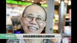 VOA连线(廖天琪):刘晓波遗孀刘霞抵达德国柏林
