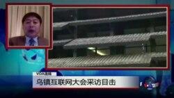 VOA连线:乌镇互联网大会采访目击