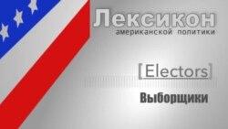 Выборщики