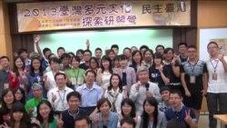 """中国大陆学生探索""""民主台湾"""""""