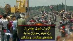 گزارش شپول عباسی از رژه موتورسواران به یاد کشتههای جنگ در واشنگتن