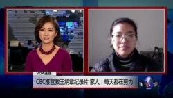 VOA连线:CBC推营救王炳章纪录片 家人:每天都在努力