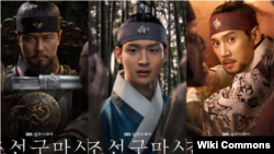 Joseon Exorcist South Korean Television Series promotional poster