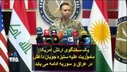 یک سخنگوی ارتش آمریکا: ماموریت علیه ستیزه جویان داعش در عراق و سوریه ادامه می یابد