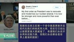 "VOA连线:说""火焰与愤怒""对付朝鲜后,川普提动用核武"