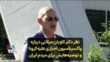نظر دکتر کاویان میلانی درباره واکسیناسیون اجباری علیه کرونا و توصیههایش برای مردم ایران