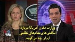 وزارت دفاع آمریکا درباره تناقضهای مقامهای نظامی ایران چه میگوید