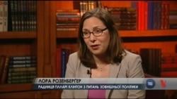 """Лора Розенберґер: """"Гілларі Клінтон знає, як протистояти Путіну"""". Відео"""