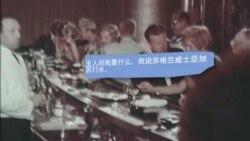 VOA卫视(2013年7月24日 第二小时节目)