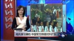 VOA连线:阅兵演习满档,中国军方持续对外扩张