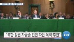[VOA 뉴스] 금융망 '북한 접근 차단' 법안 추가