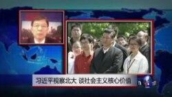 VOA连线:习近平视察北大谈社会主义核心价值