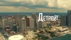 """""""Америка. Большое путешествие"""": Детройт"""