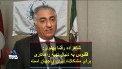 شاهزاده رضا پهلوی: ققنوس به دنبال تهیه راهکاری برای مشکلات ایران و جهان است