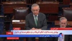 مذاکرات کنگره آمریکا درباره توافق هسته ای با ایران ۱