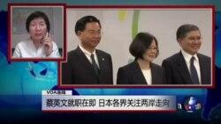 VOA连线:蔡英文就职在即 日本各界关注两岸走向