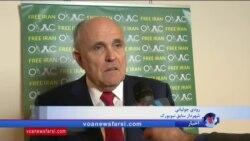جزئیاتی از گفتگو با رودی جولیانی شهردار سابق نیویورک و تاکید او بر تغییر رژیم ایران