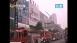 廣東惠東縣市場發生火災至少 18 人死亡
