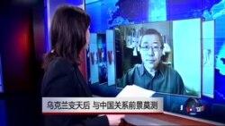 VOA连线:乌克兰变天后 与中国关系前景莫测