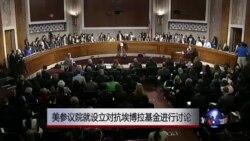 美参议院就设立对抗埃博拉基金进行讨论