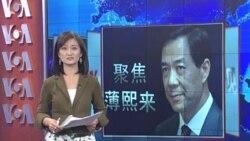 VOA卫视 (2013年8月23日 第一小时节目)