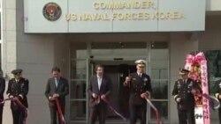 美國駐韓海軍基地遷到南韓海軍司令部所在地