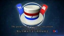 《美國怎樣選舉總統》(小知識6)﹕全國黨代表大會